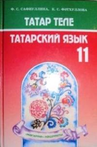Решебник по татарскому языку 8 класс сафиуллина